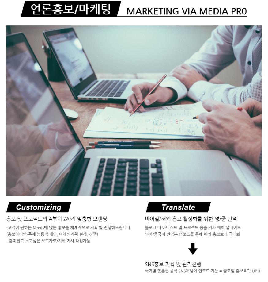 BUSINESS AREA_홍보/마케팅.png